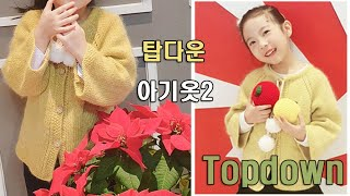 [ENG]탑다운 아기옷 2 , Topdown