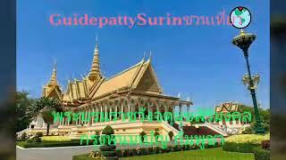 #วังกัมพูชา #พระบรมราชวังจตุมุขสิริมงคล #กรุงพนมเปญ #กัมพูชา