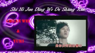 [CY] Shi Ni Jue Ding Wo De Shang Xin