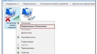 Windows 7 не підключається до Wi-Fi