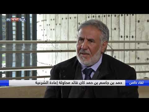 لقاء خاص.. راشد العمره يكشف تفاصيل وحيثيات محاولة إعادة الشرعية في قطر