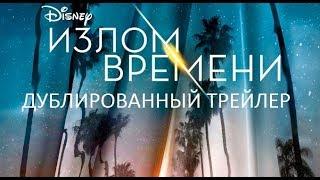 Излом времени (2018) Трейлер к фильму (Русский язык)(, 2017-11-21T12:54:00.000Z)