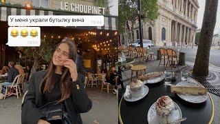 Парижские Будни   Квартирник, Друзья, Фотосессия и Искусство