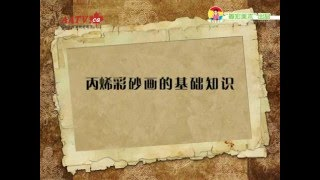 姜宏美术世界名画赏析二度创作课—丙烯彩砂画的基础知识jianghong