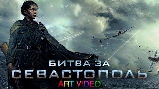 Битва за Севастополь - Надо верить, что не убьют