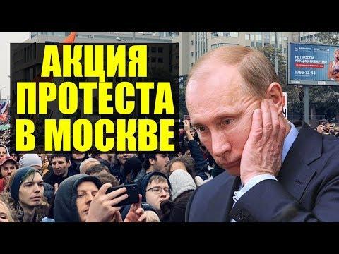 Кремль меняет тактику. У людей пропал страх