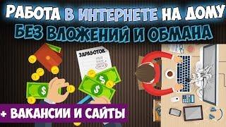 Как заработать от 600 до 900 рублей в день не напрягаясь!