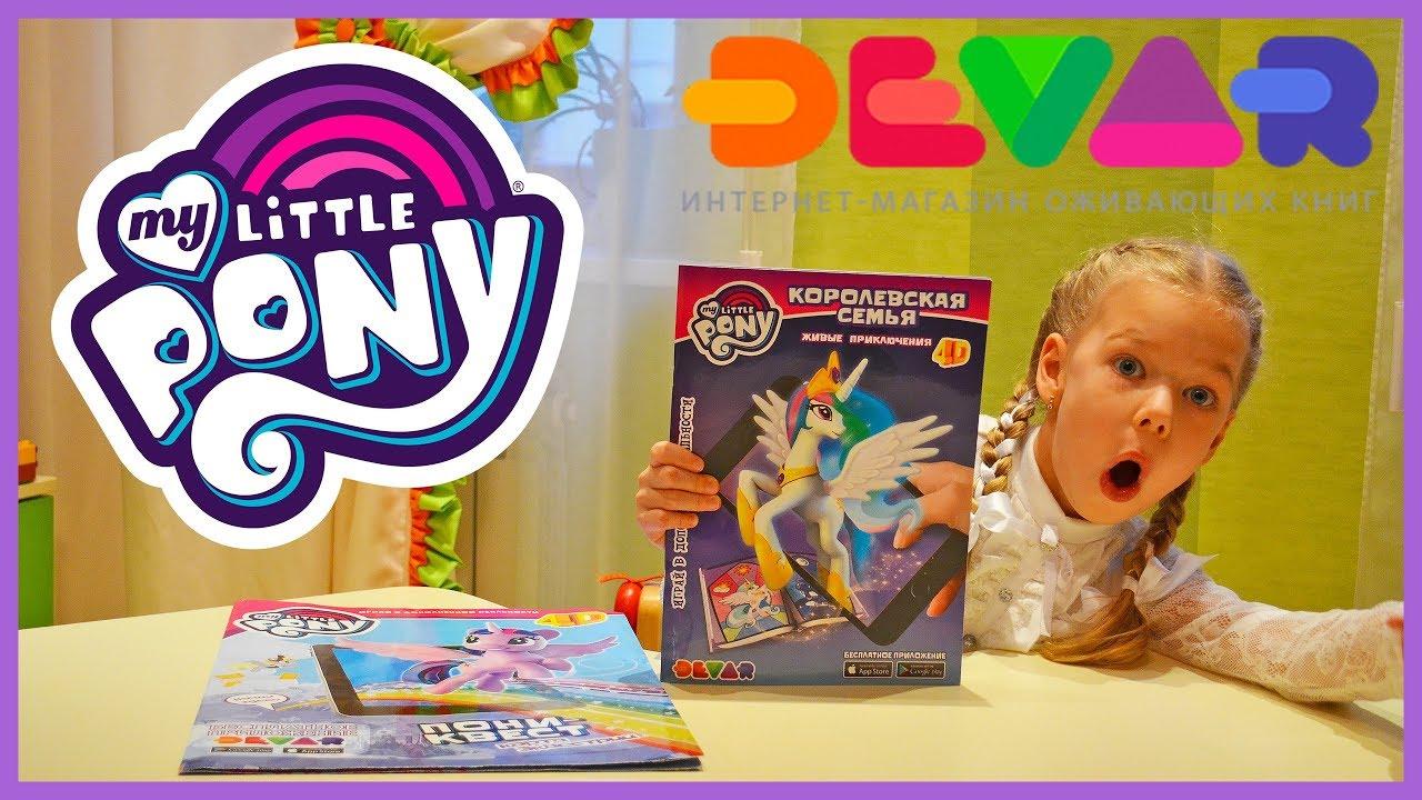 Оживающие 4D книги для детей DEVAR KIDS Живая раскраска My ...