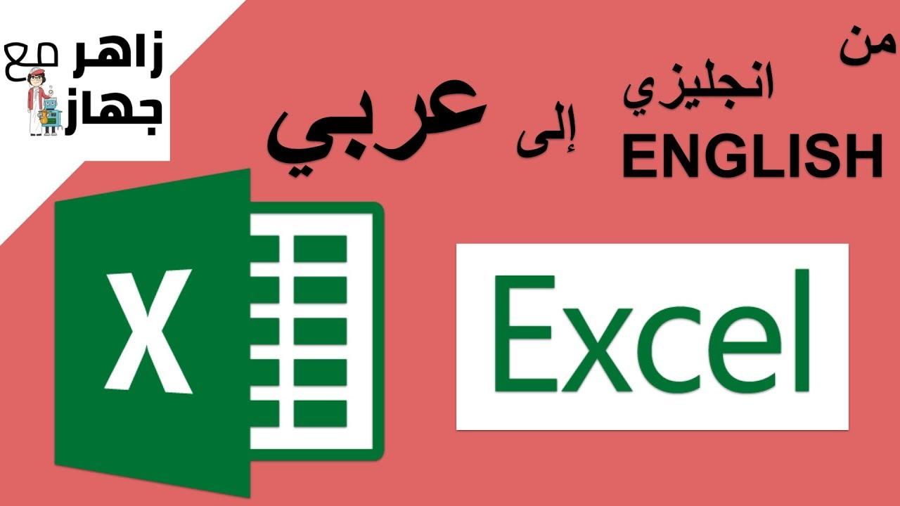 كيف تحول اكسل من انجليزي إلى عربي Microsoft Excel Youtube