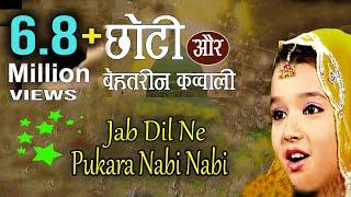 क़व्वाली हो तो ऐसी सुनकर दिल खुश हो जाए - Dil Ne Pukara Nabi Nabi | Neha Naaz HD 2019 | New Qawwali
