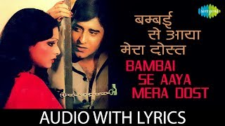 Bambai Se Aaya Mera Dost with lyrics | बम्बई से आया मेरा दोस्त के बोल  | Bappi Da | Aap Ki Khatir