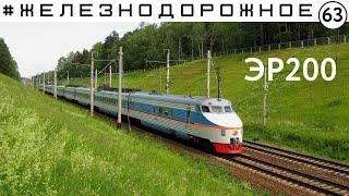 Эр200. Полный большой обзор. Первый и последний скоростной поезд в СССР. Железнодорожное