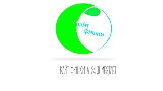КАЙТ ФИШКИ #24 Jump Start