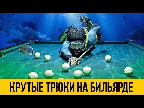 БИЛЬЯРД 2018 ★ Лучшие трюки на бильярде