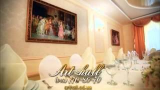 Банкетный ресторан Арт холл (arthall)(Art hall-- новый банкетный зал-ресторан, открывшийся в Одессе, распахнул свои двери в курортной зоне Южной пальм..., 2013-03-29T20:48:24.000Z)