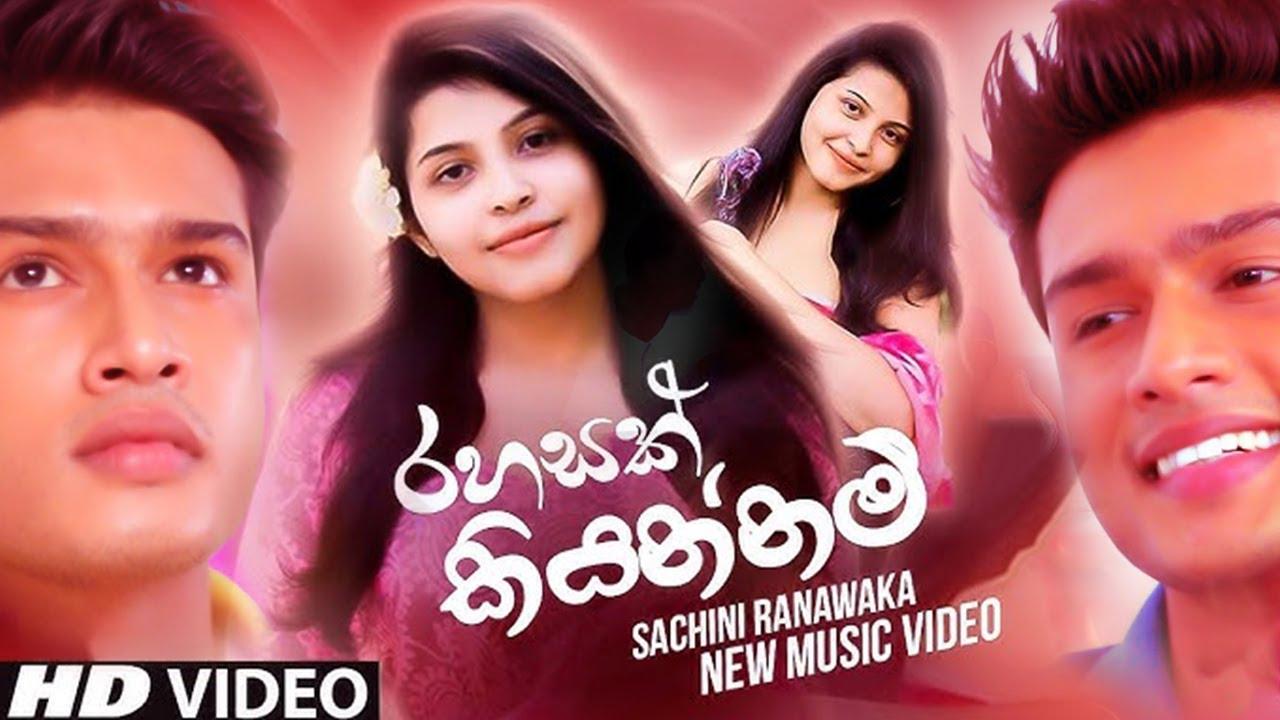 ආඩම්බරයි ඔය | Rahasak Kiyannam - Sachini Ranawaka New Video 2021 | Sangeethe Teledrama Song