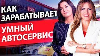 Как зарабатывает умный автосервис? Барно Турсунова: как работает и зарабатывает умный автосервис.