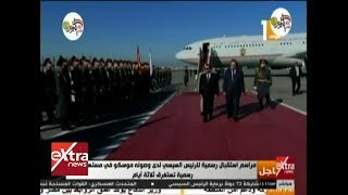 فيديو.. مراسم استقبال رسمية لـ«السيسي» لدى وصوله موسكو