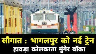 सौगात : भागलपुर को हावड़ा के लिए मिलेगी नई सुपरफास्ट ट्रेन || Bhagalpur Sahibganj Kiul Patna Howrah