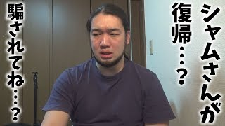 【2018.1.26】syamuさんの復帰騒動に思う事