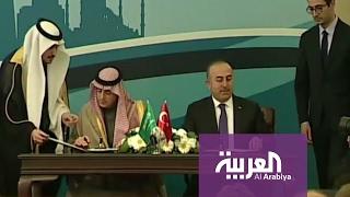 قمة سعودية - تركية ثالثة في #الرياض