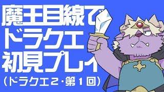 [LIVE] 魔王目線でドラクエ2初見プレイ①