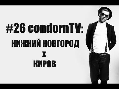 CondornTV #26: Нижний Новгород X Киров
