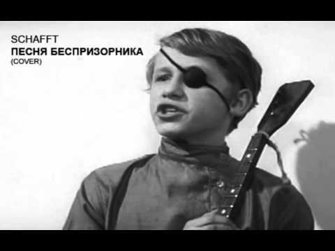 Республика ШКИД - Песни из советских кинофильмов и