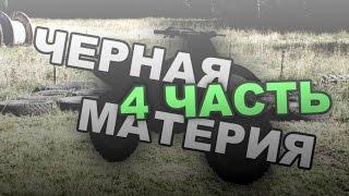 #ЧёрнаяМатерия - Собираем питбайк с нуля  / TTR-125 (Часть 4)(, 2017-05-16T12:52:23.000Z)
