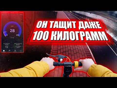 Городской тест-драйв Halten Lite Plus / Электросамокат со сменной батареей