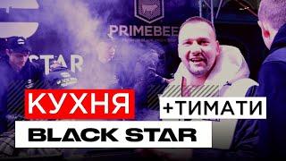 ОТКРЫТИЕ BLACK STAR BURGER | ТИМАТИ | ИЗ ОДНУШКИ В ДВУШКУ