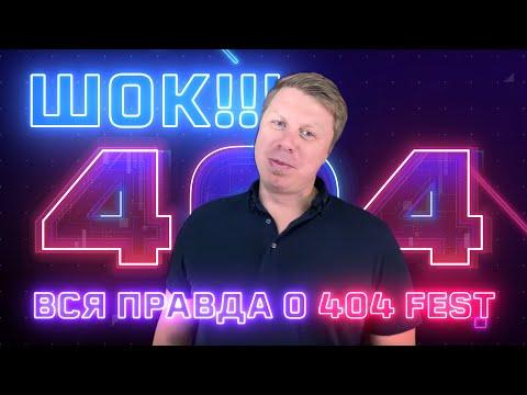 Денис Кортунов приглашает на 404fest 2019!