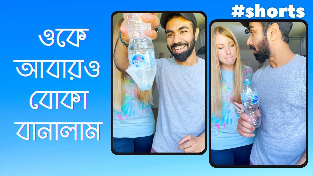 আবারও ওকে বোকা বানালাম 😁। Pranking My Wife Again | Nowmi & Anna | Bangla Funny #Shorts
