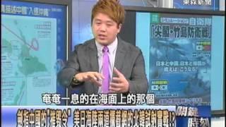 Video 【關鍵時刻2200】地震海嘯暴雪 中國航母東京灣毀滅戰的日本最怕1011207 download MP3, 3GP, MP4, WEBM, AVI, FLV November 2018
