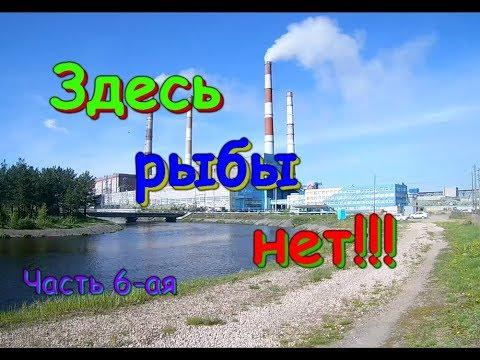 Здесь рыбы нет!!! Часть 6-ая. Рефтинское водохранилище. Рефтинская Грэс. Свердловская область.