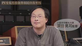 小金井市市制施行60周年記念市PR動画 深田晃司監督講評コメント