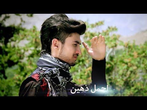 Ajmal Zahin - Doori OFFICIAL VIDEO HD