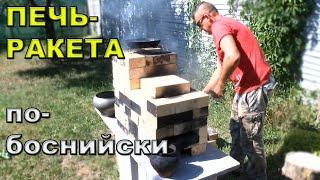 Печь-ракета из кирпича за 3 минуты по-боснийски