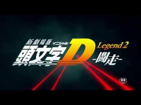 新劇場版「頭文字D」Legend2-闘走- PV