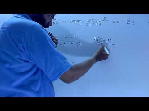 LCM of fractions भिन्नों का ल.स.प.