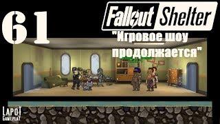 """Fallout Shelter. Развитие убежища № 737. Часть 61 """"Игровое шоу продолжается"""""""