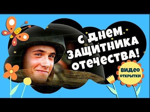 23 февраля День Защитника Отечества. Красивое поздравление мужчинам с 23 февраля. Видео открытка.