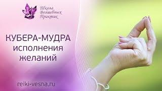 кУБЕРА - мудра исполнения желаний. Что такое мудра? Магия на кончиках пальцев