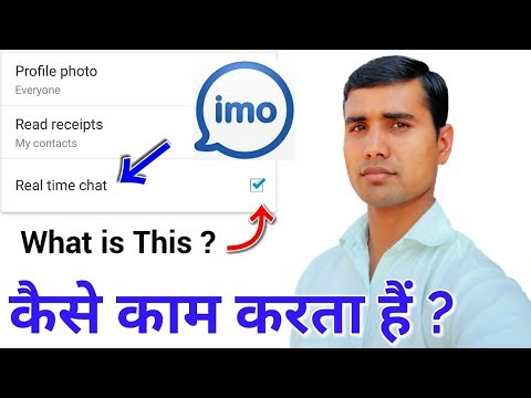 What Is Real Time Chat On Imo | Imo Real Time Chat | Technical Rabbani