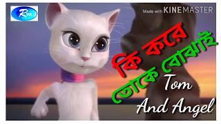 Download Video ki kore Tokie Bojhai | কি করে তোকে বোঝাই | Video Dance Tom And Angel | Bangla New Song 2017 MP3 3GP MP4