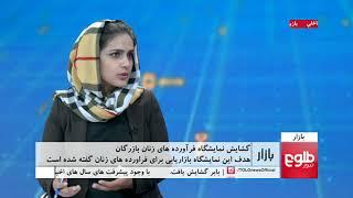 بازار: برگزاری نمایشگاه فراوردههای زنان در کابل
