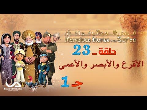 عجائب القصص في القرآن الحلقة 23