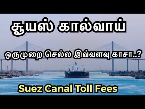Suez Canal toll fees |  சூயஸ் கால்வாயில் பயணம் செய்ய இவ்வளவு காசா.? | Sailor Maruthi