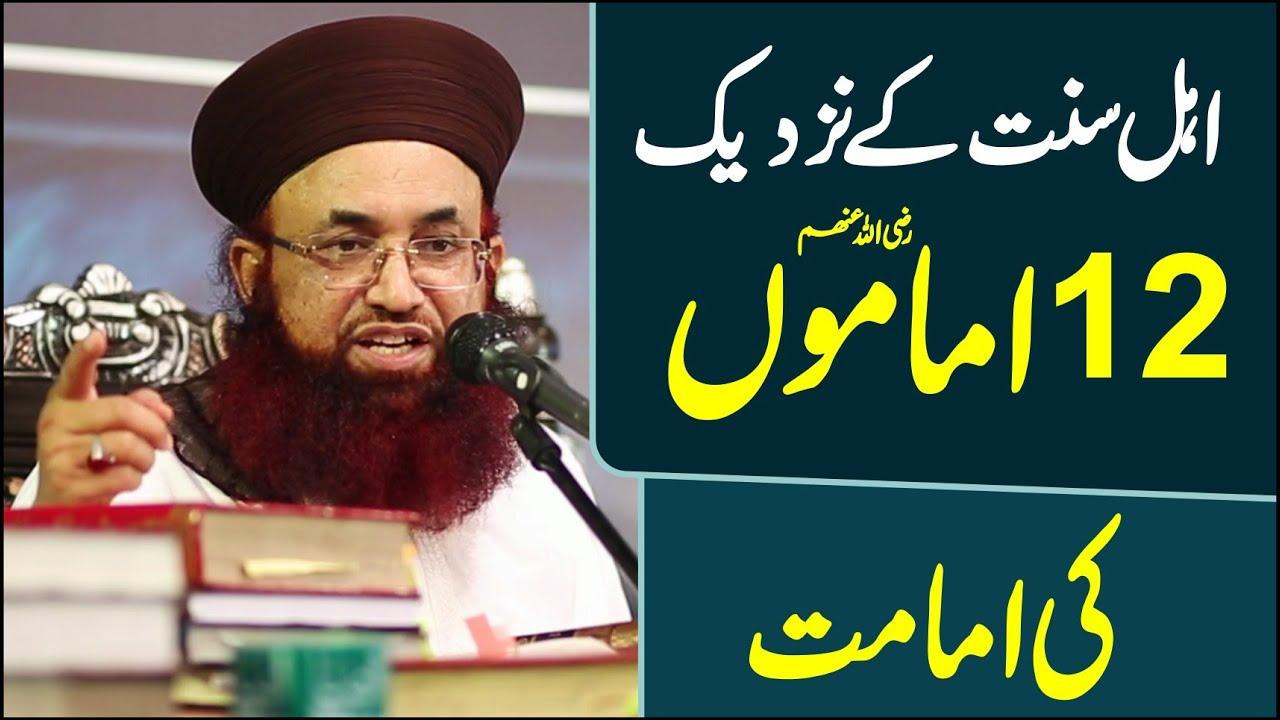 AhleSunnat Ke Nazdeek 12 Imam Kon | Or Inka Maqam Kaya Hai | Dr Ashraf Asif Jalali |