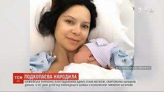 Олімпійська чемпіонка зі спортивної гімнастики Лілія Подкопаєва знову стала мамою